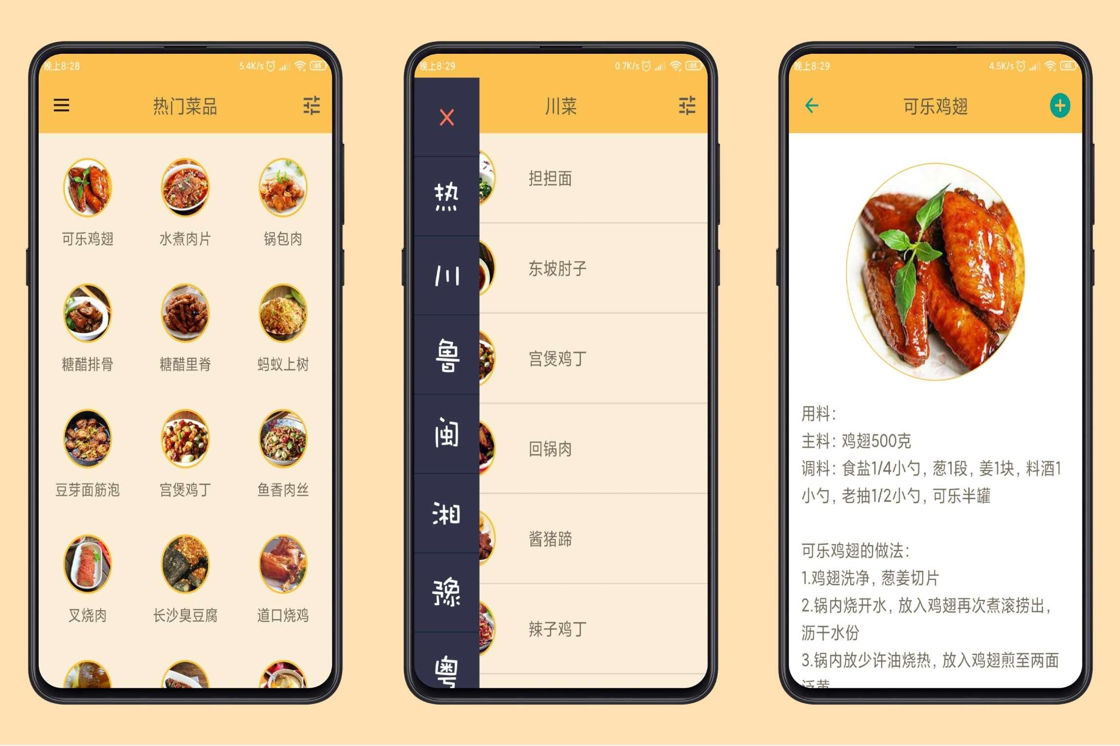 安卓中华食谱v2.5.3绿化版-稀奇屋专业分享