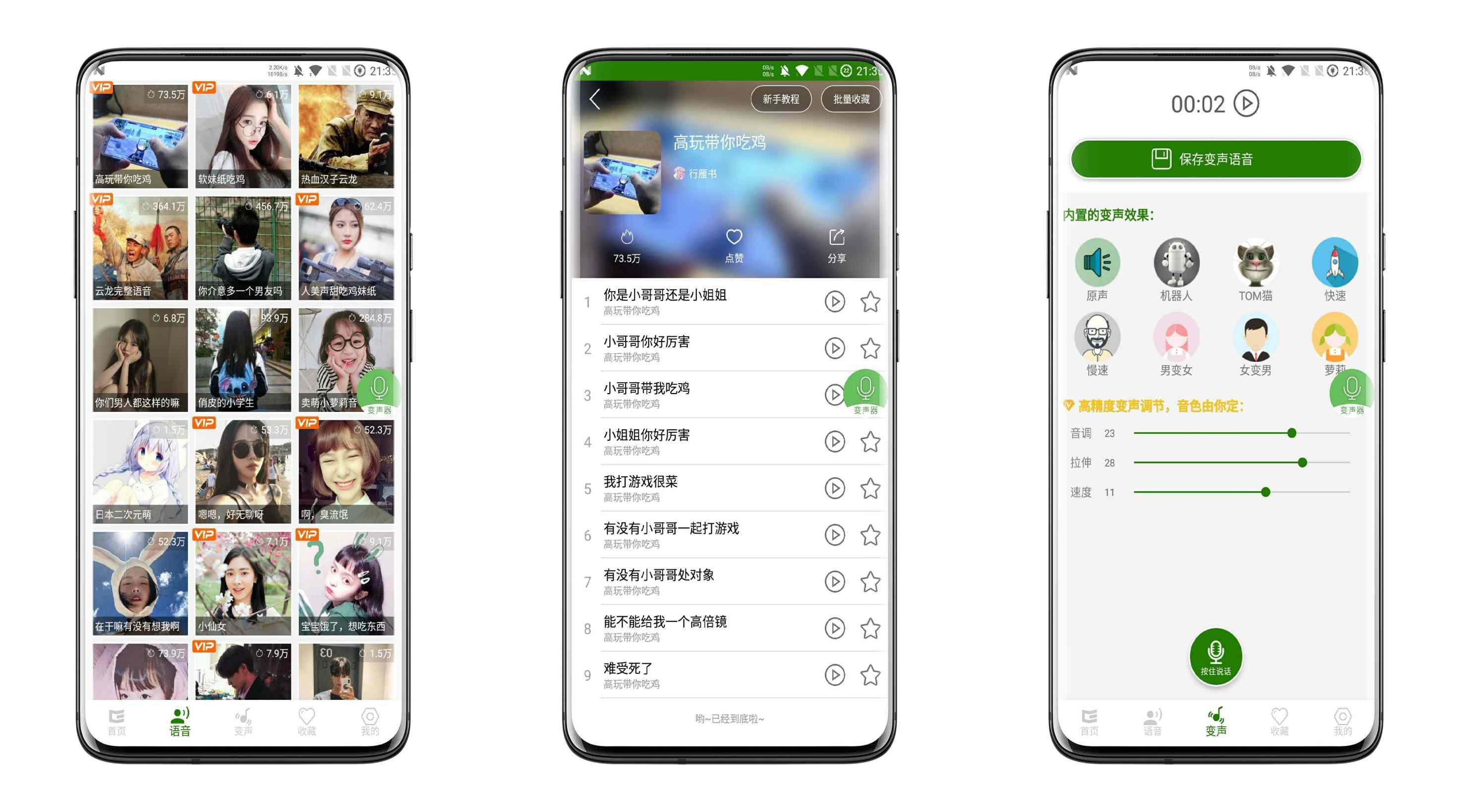 手机万能变声器v20.12.16解锁版