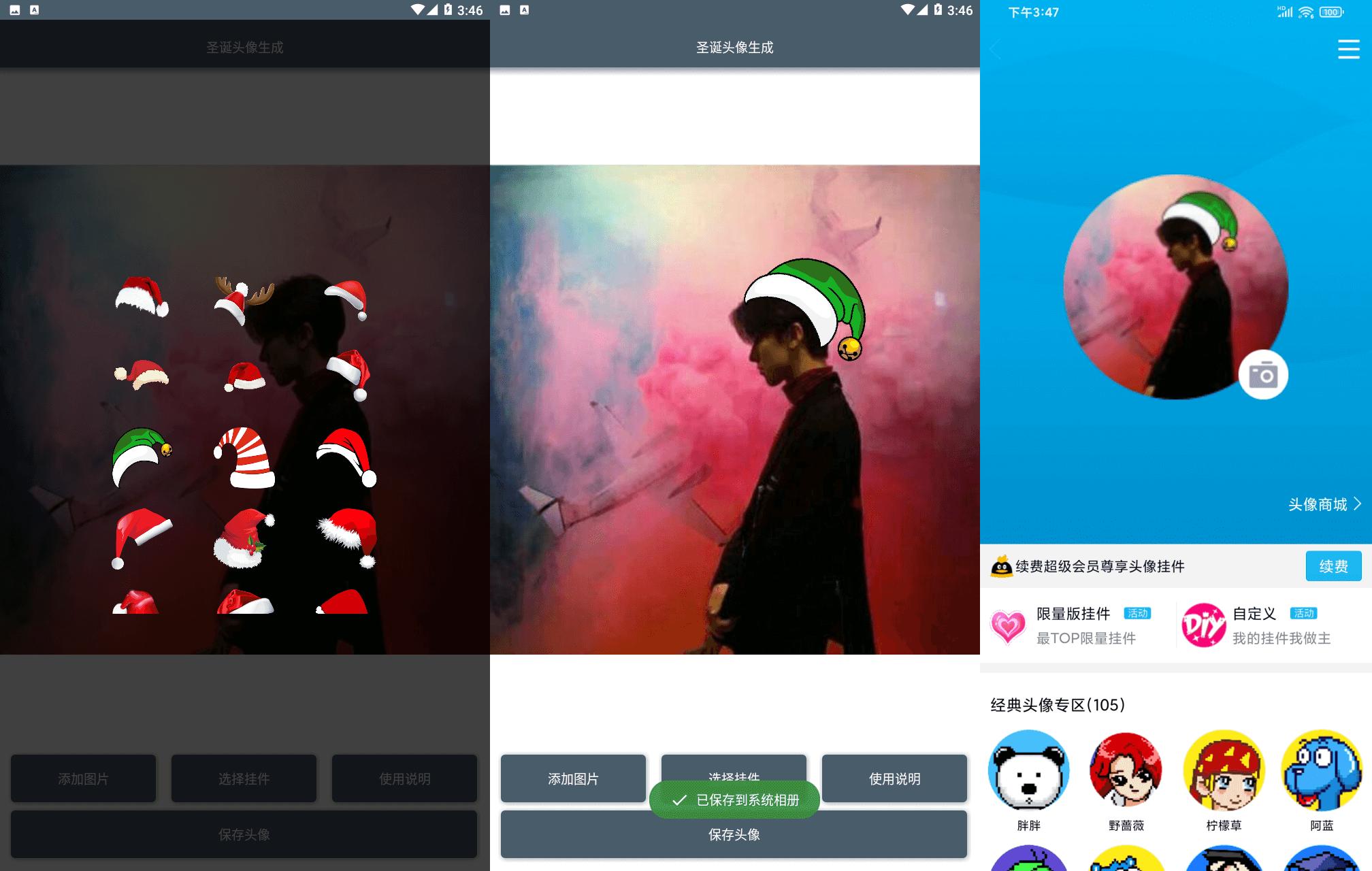 圣诞头像生成v1.0(2021年新)