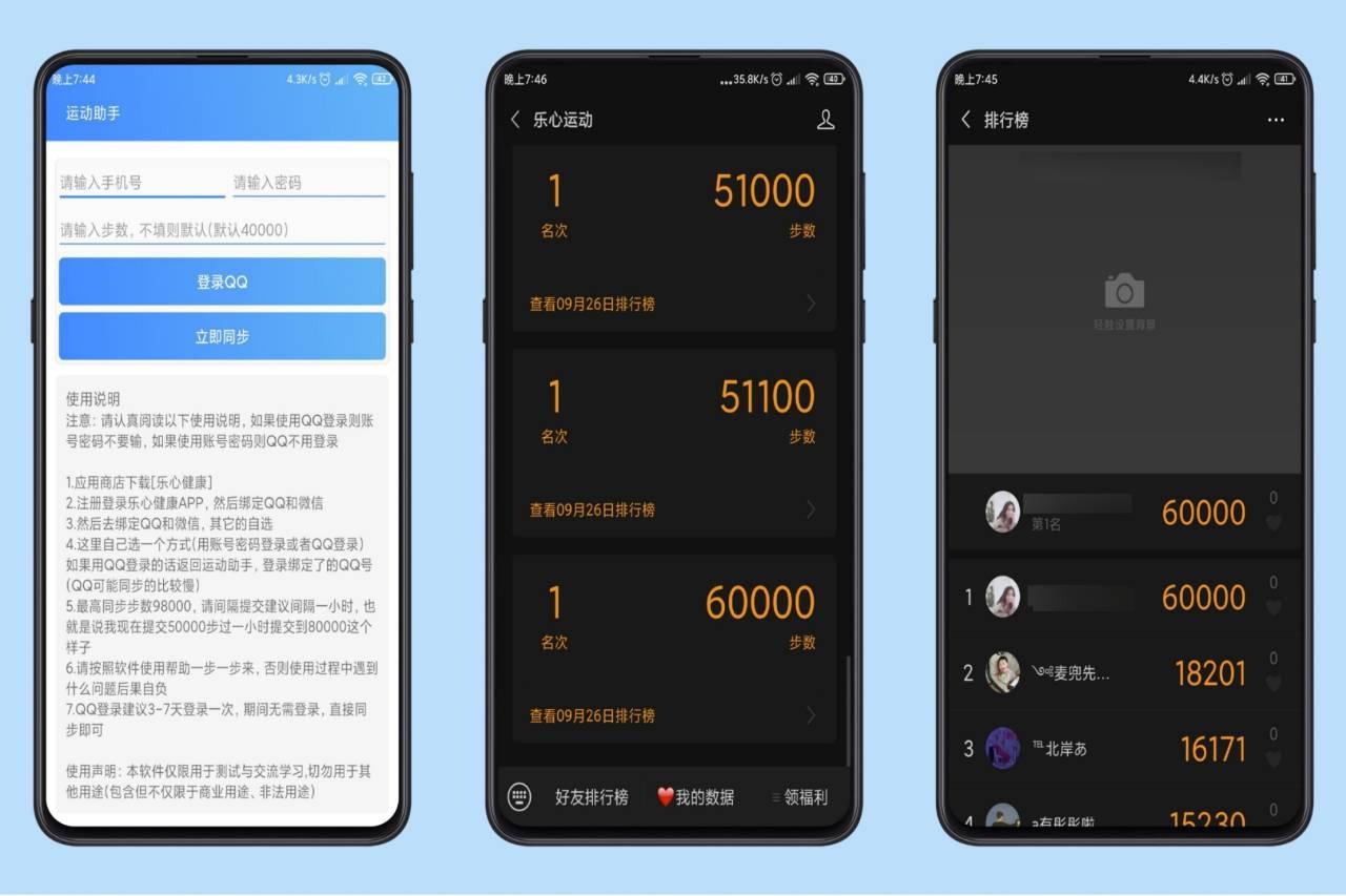 运动组手全新v3.0微信QQ支付宝一键几万步